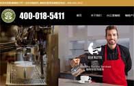 极睿咖啡公司网站建设