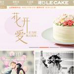 诺心蛋糕网站建设