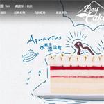 贝思客蛋糕网站建设