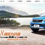 凯翼汽车销售有限公司网站建设