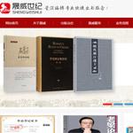 晟威出书网网站建设