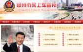 郑州市车管所网站建设