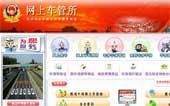 北京车管所网站建设