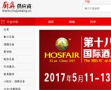中国商用厨具网网站建设