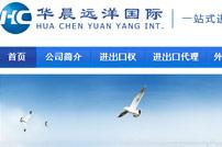 北京华晨远洋国际