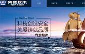 天津突破电气技术有限公司网站建设