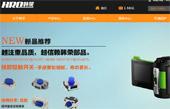 韩荣电子网站建设