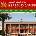 摩洛哥王国驻华大使馆网站建设