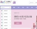 宝贝格子网站建设