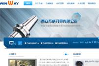 西安万威刀具有限公司网站建设