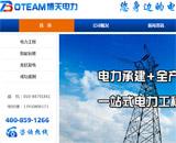 北京京电博天电力工程有限公司网站建设