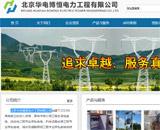 北京华电博恒电力工程有限公司网站建设