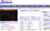 地理中国网站建设