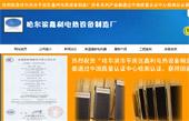 鑫利电热设备制造厂网站建设
