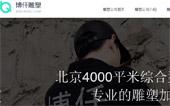 博仟雕塑公司网站建设