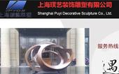 上海璞艺装饰雕塑有限公司网站建设