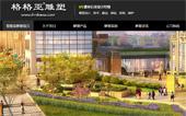 上海格格巫雕塑公司网站建设