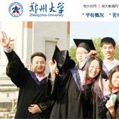 郑州大学网站建设