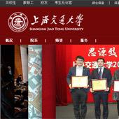 上海交通大学网站建设
