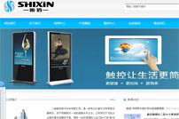 上海施信电子网站建设