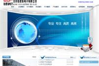 北京怡德发电子有限公司网站建设