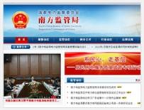 国家电力监管委员会南方监管局网站建设