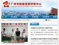 广州市财政评审中心网站建设