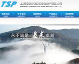 上海泰胜风能装备股份有限公司网站建设