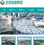 川汇城建集团网站建设