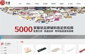 广州羿阳服装辅料有限公司网站建设