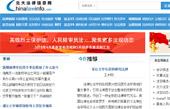 北大法律信息网网站建设