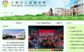 上海市儿童福利院网站建设