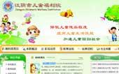 江阴市儿童福利院网站建设