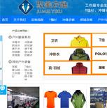 峰峰矿聚美衣酷服饰有限公司网站建设