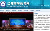 江苏省高等教育网