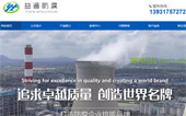 益通防腐有限公司网站建设
