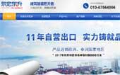 北京东宏东升管道有限公司网站建设