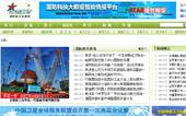 国防科技信息网网站建设