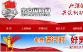 宝安国防网网站建设