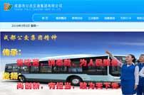 成都市公共交通集团有限公司网站建设