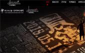 上海歌剧院网站建设