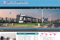 南京公共交通(集团)有限公司网站建设