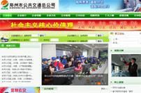 郑州市公共交通总公司网站建设