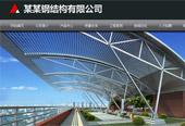 钢结构公司网站建设