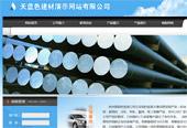 钢材建材公司网站建设