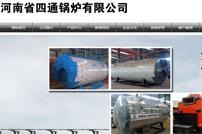 河南省四通锅炉有限公司网站建设