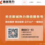 北京新城热力有限公司网站建设