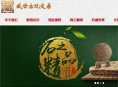 盛世古玩交易网网站建设