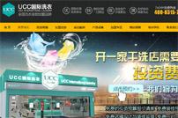 ucc国际洗衣网站建设