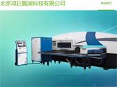 北京鸿日圆润科技有限公司网站建设